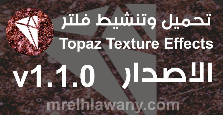 Photo of |جديــد| فلتر Topaz Texture Effects 2016 كامل بالتفعيل